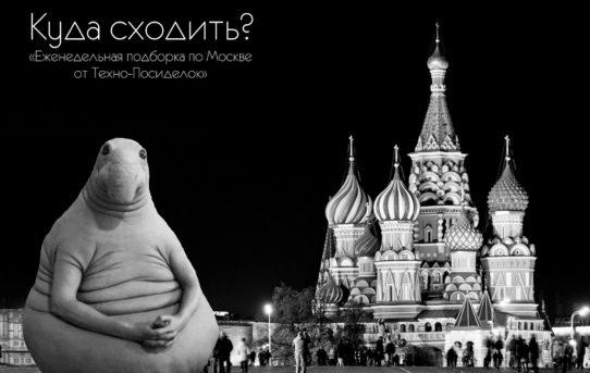 Анонс техно-вечеринок Москвы