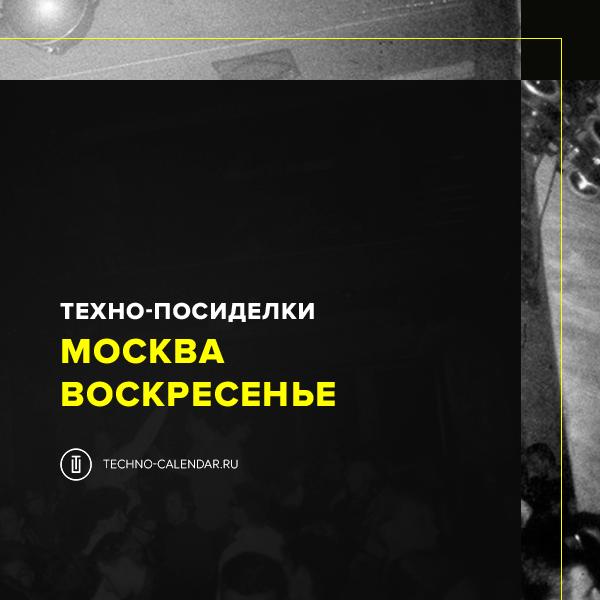 МОСКВА ВОСКРЕАнонс техно-вечеринок Москва воскресенье