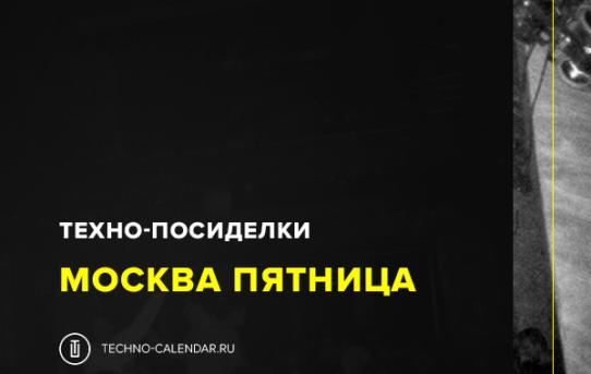 Анонс техно-вечеринок Москва пятница