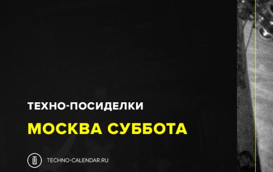 Анонс техно-вечеринок Москва суббота