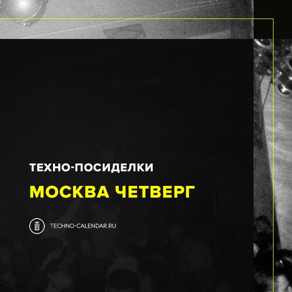 Анонс техно-вечеринок Москва четверг